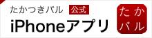たかつきバルiPhoneアプリ