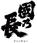 寿酒造株式会社(國乃長)